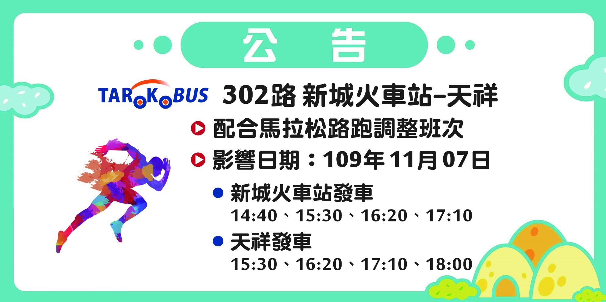 302-109馬拉松-01.jpg